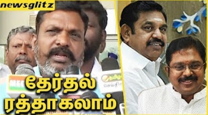 Thirumavalavan Claims, Central and State will Hold Hands To STOP RK Election