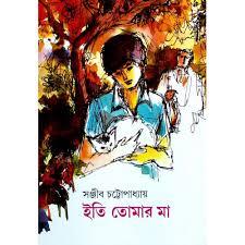 ইতি তোমার মা - সঞ্জীব চট্টোপাধ্যায় Ety Tomar  Maa pdf by Sanjib Chattopadhyay,