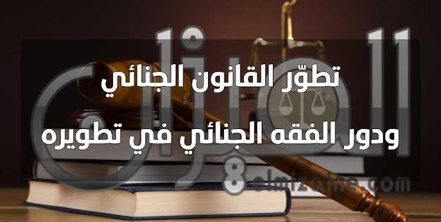 تطوّر القانون الجنائي ودور الفقه الجنائي في تطويره
