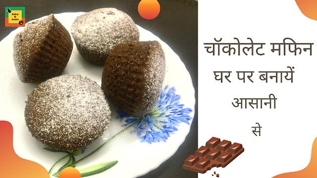 Chocolate Cupcakes Recipe चॉकोलेट मफिन घर पर बनायें