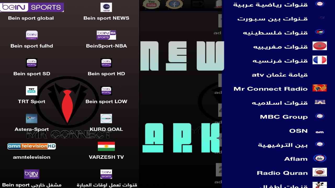 وفر عناء البحث وشاهد و استمتع بمشاهدة القنوات العربية والعالمية المشفرة بدون انقطاع