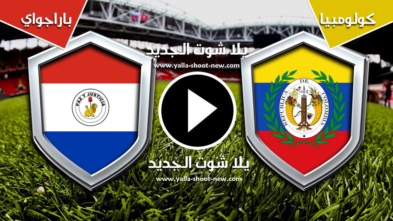 مباراة كولومبيا وباراجواي