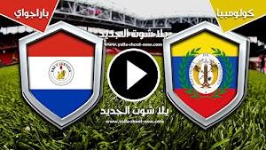 بالعلامه الكامله كولومبيا للدور القادم من كوبا أمريكا 2019 بعد الفوز على باراجواي