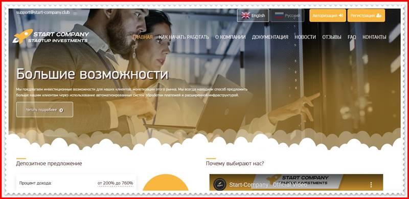 Мошеннический сайт start-company.club – Отзывы, развод, платит или лохотрон? Мошенники Start-Company