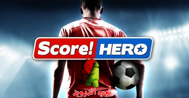 Download Score! Hero v2.26 (MOD, Unlimited Money) free on android