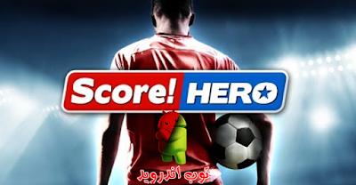 تحميل لعبة سكور هيرو Score! Hero مهكرة للاندرويد من ميديا فاير اخر اصدار