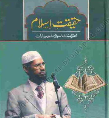 Haqeeqat e Islam by Dr.Zakir Naik pdf Download
