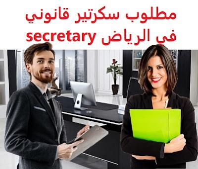 وظائف السعودية مطلوب سكرتير قانوني في الرياض secretary