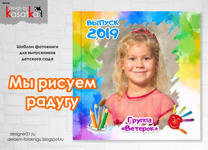 Шаблон выпускного фотоальбома для детского сада