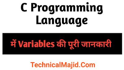 C Programming Language मे Variables क्या है पूरी जानकारी hindi मे