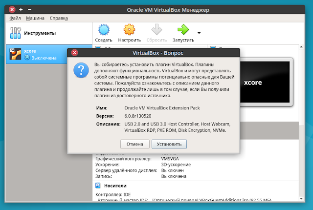 virtualbox- Extension Pack1