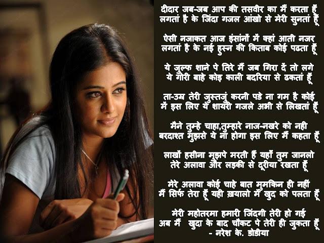दीदार जब-जब आप की तसवीर का मैं करता हूँ Hindi Gazal By Naresh K. Dodia