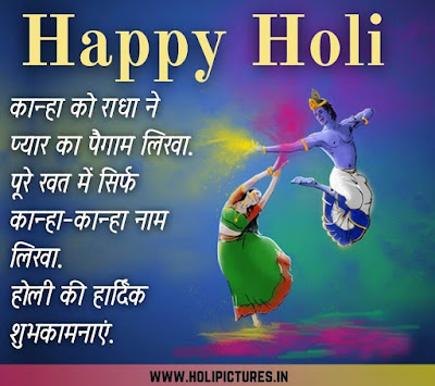 Holi images of Radha Krishna With Messages For Whatsapp