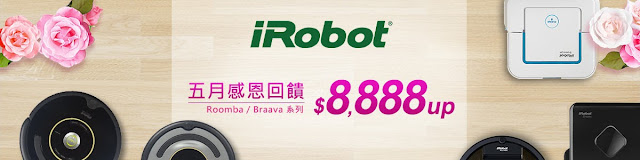 美國iRobot Roomba 機器人掃地機&拖地機 比較評價 哪裡買
