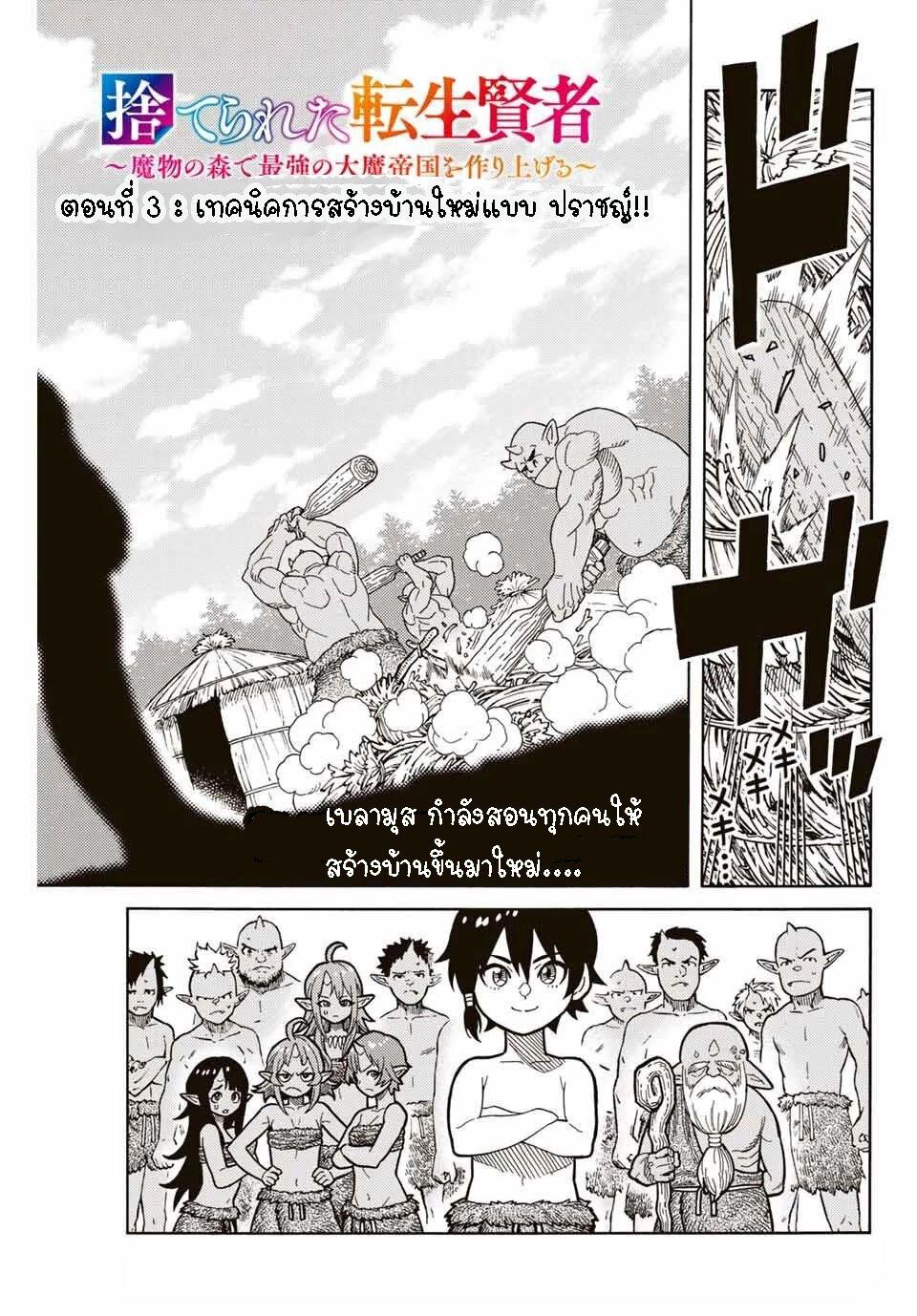 ปราชถูกลืมเกิดใหม่ ในป่ามอนฯ ตอนที่ 3