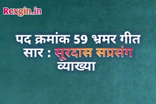 bhramargeet surdas pad 59 vyakhya