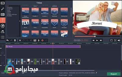 تحميل برنامج movavi video editor