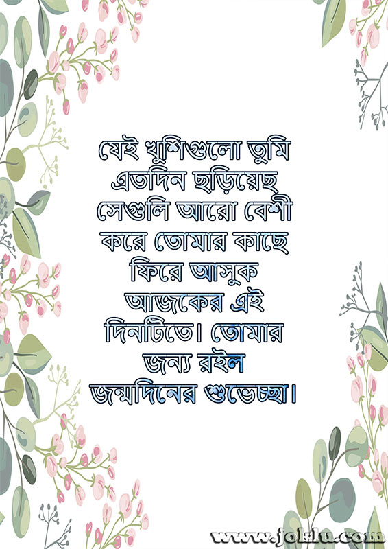 May the joy that you have spread birthday message in Bengali