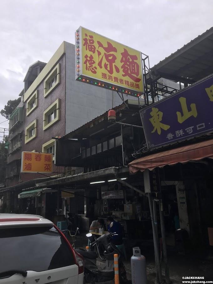 食|【台北中山】福德涼麵,24小時營業的涼麵店,夜貓子的宵夜。