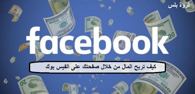 كيف تربح المال من خلال صفحتك على الفيس بوك 2020 (أشهر طرق الربح من الفيس بوك)