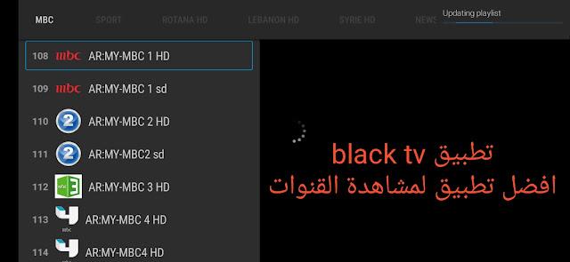 تحميل تطبيق Black TV وشاهد جميع قنوات العالم مجانا 2020