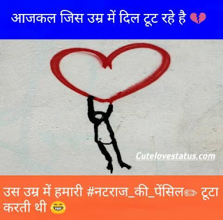 Aaj kal jis umr mein dil toot rahe hai ,,us umar mein hamaaree #nataraaj_kee_pencil✏ toota kartee thee