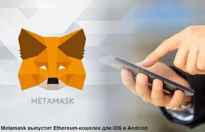 Metamask выпустит Ethereum-кошелек для iOS и Android