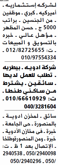 gov-jobs-16-07-28-01-44-06