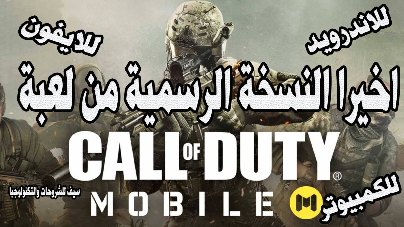 اخيرا وأول تجربة للعبة  Call Of Duty Mobile: شرح طريقة اللعب والتثبيت  مع روابط التحميل ( للاندرويد والايفون والكمبيوتر )