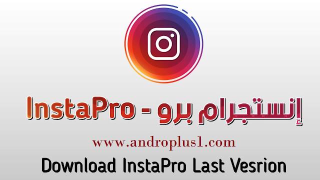 تطبيق انستا برو - Insta Pro 1.30v