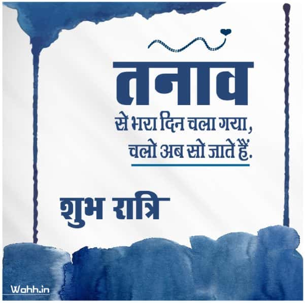 Best Good Night  Messages in Hindi With images