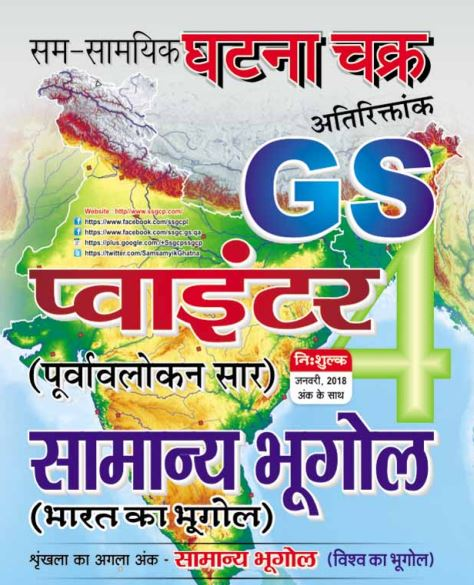 Ghatna Chakra GS Pointer Indian Geography : for all Competitive Exams