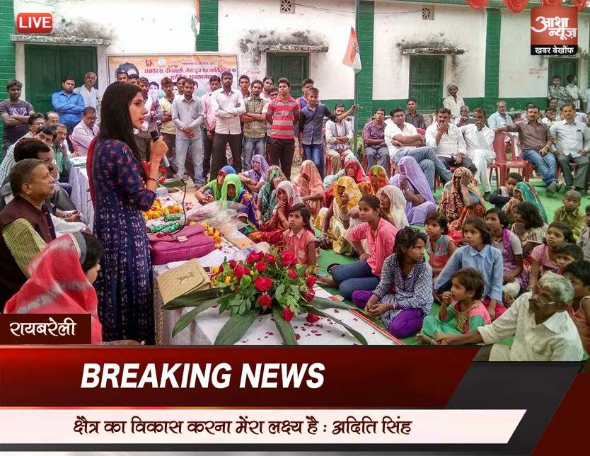 My-goal-is-to-develope-the-area-Aditi-Singh-रायबरेली (उत्तरप्रदेश) क्षेत्र का विकास करना मेरा लक्ष्य है :अदिति सिंह