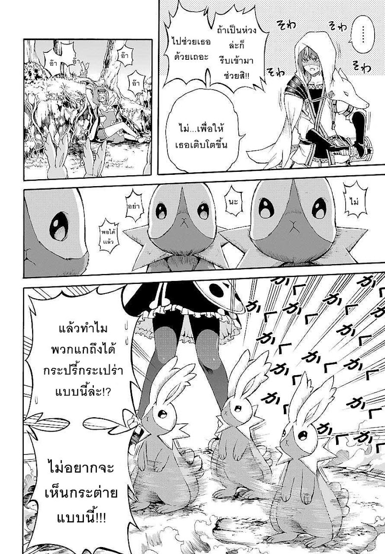 Futoku no Guild - หน้า 28