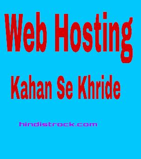 web hosting kaise khride impotant tips