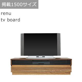 【TV3-H-036】レニュー テレビボード