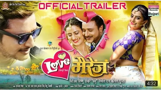 Love Marriage (Akshara Singh) Bhojpuri Film : Star Cast, Release Date and More