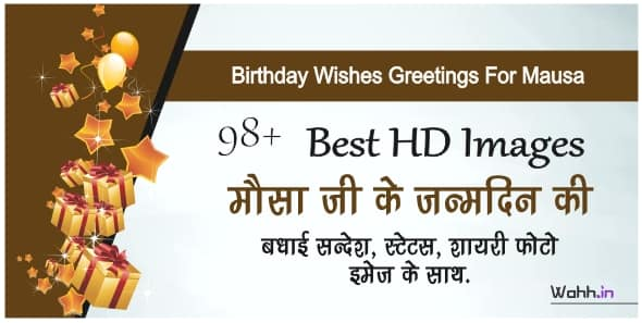 Birthday Wishes For Mausa In Hindi