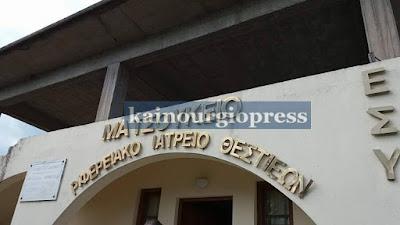 Αποτέλεσμα εικόνας για KAINOURGIOPRESS  ΙΑΤΡΕΙΟ