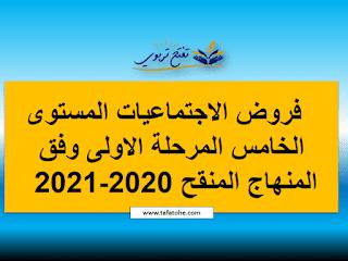 فروض الاجتماعيات المستوى الخامس المرحلة الاولى وفق المنهاج المنقح 2020-2021