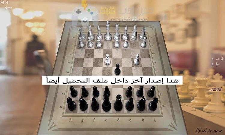 تحميل لعبة شطرنج للكمبيوتر من ميديا فاير مجاناً