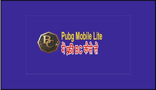 pubg mobile lite me free bc kaise le, how to get free bc in pubg mobile lite
