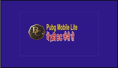 Pubg Mobile Lite में फ्री BC कैसे लें - All Details