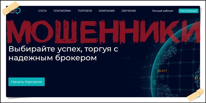 Мошеннический сайт topinvest100.com/ru – Отзывы? Компания Top Invest 100 мошенники! Информация