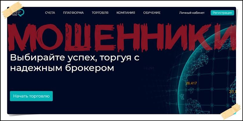 Мошеннический сайт topinvest100.com – Отзывы? Компания Top Invest 100 мошенники! Информация