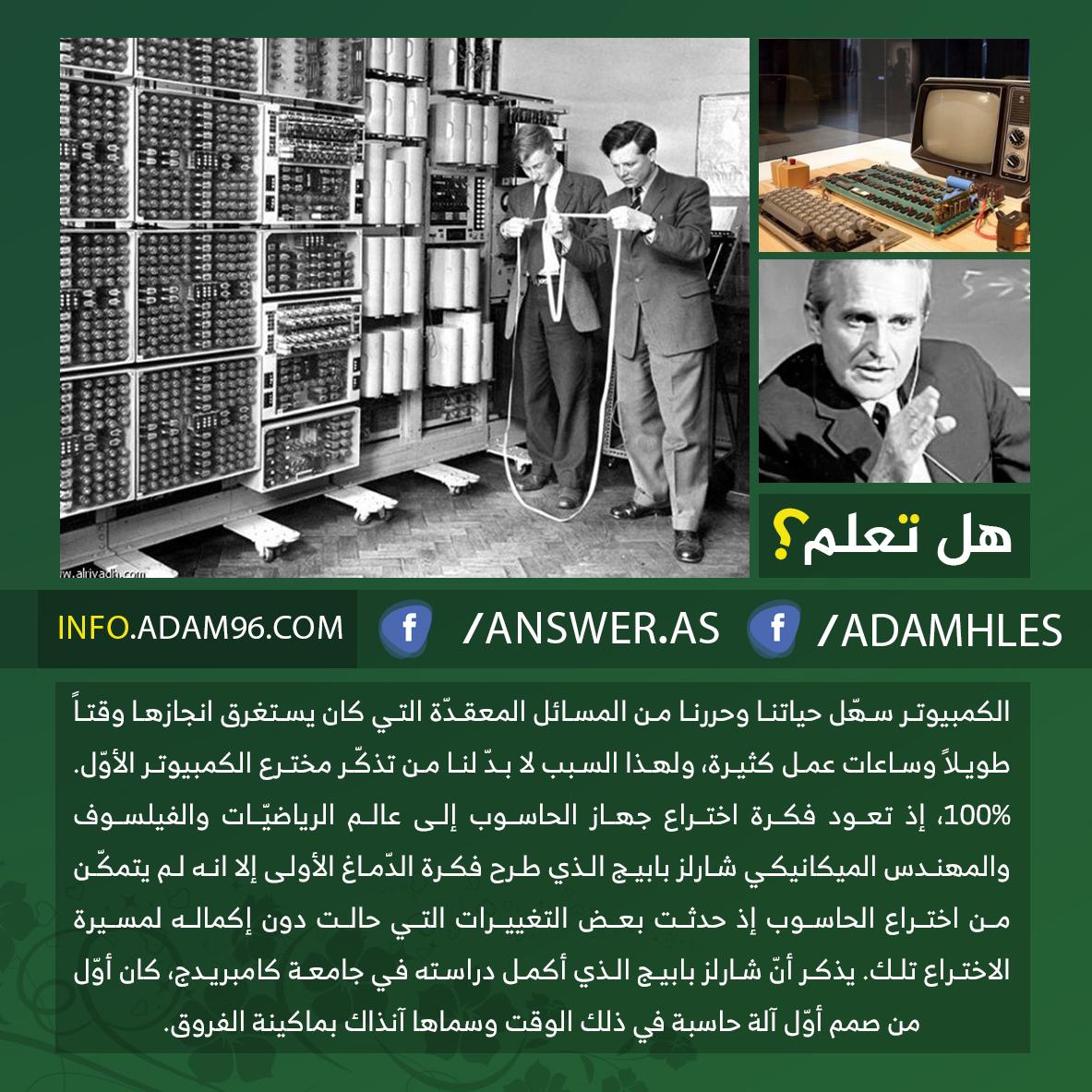 هل تعلم عن مخترع اول حاسوب في العالم - معلومات مدهشة