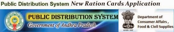EPDS New Ration Card