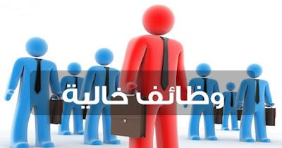 وظاءف الامارات فى مختلف التخصصات للعمل فى الامارات براتب مجزى بتاريخ اليوم7/10/2019