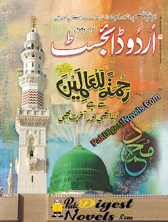 Urdu Digest November 2020 Pdf Download