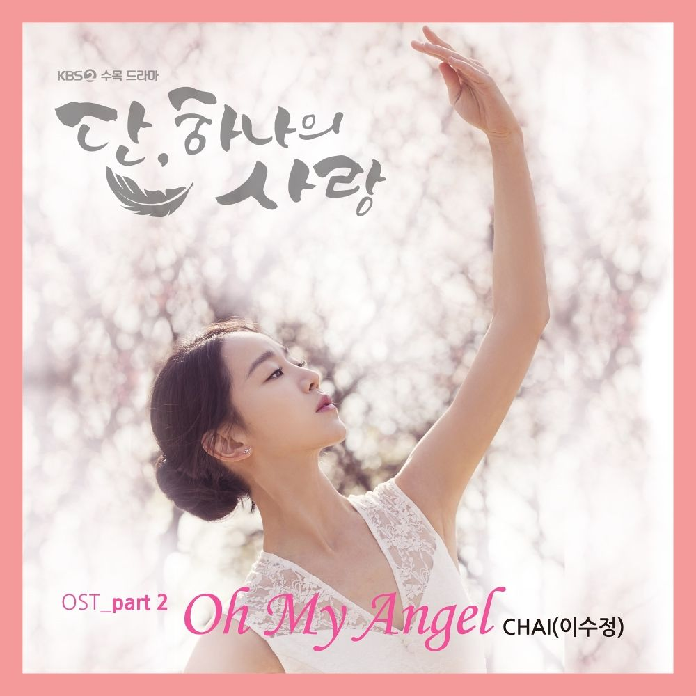 CHAI – Angel's Last Mission OST Part.2